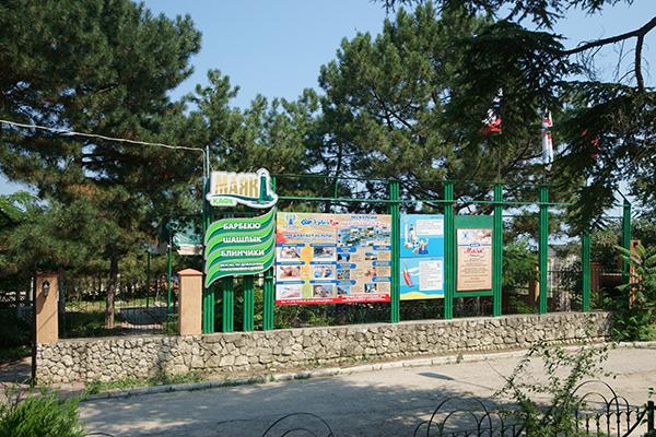 Туристско-оздоровительный комплекс Маяк ТОК (Феодосия),Вход на летнюю площадку