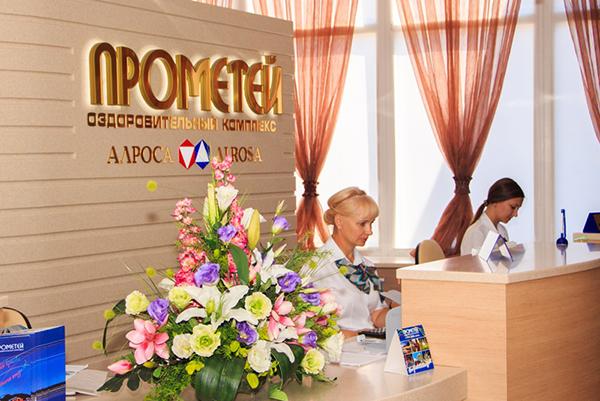 Оздоровительный комплекс  Azimut Прометей,Ресепшн