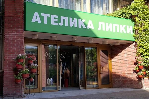 Отель Ателика Липки,Внешний  вид