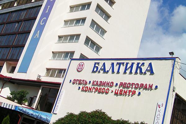 Отель Балтика отель,Фасад