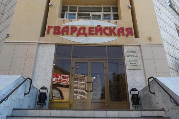 Гостиница Гвардейская ,