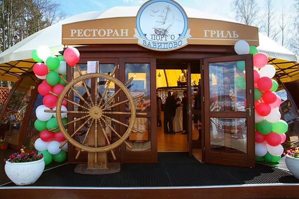 Порт,О Завидово