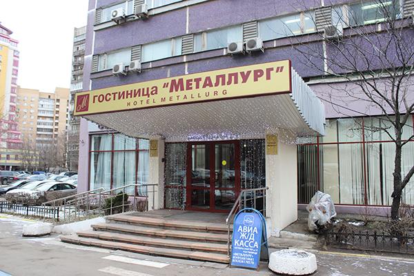 Гостиничный комплекс Металлург,Фасад
