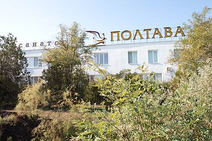 Санаторий Полтава-Крым,Внешний вид