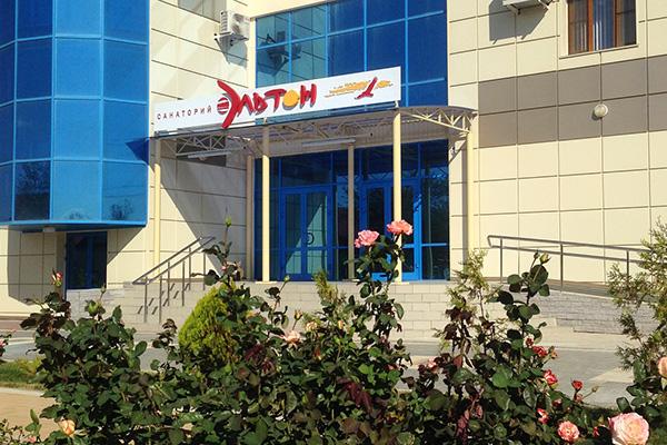 Санаторно-курортный комплекс Эльтон,Главный корпус