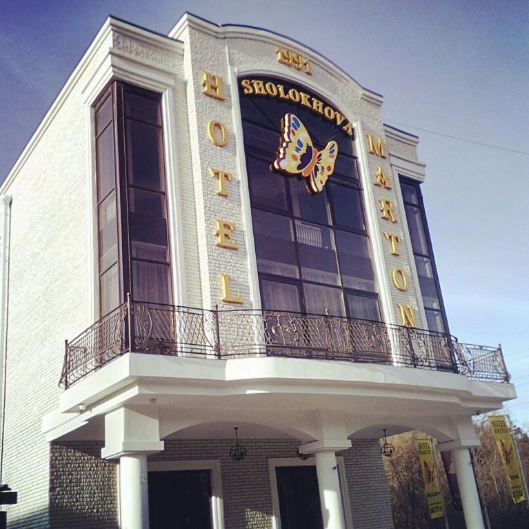 Отель Мартон Шолохова,Фасад