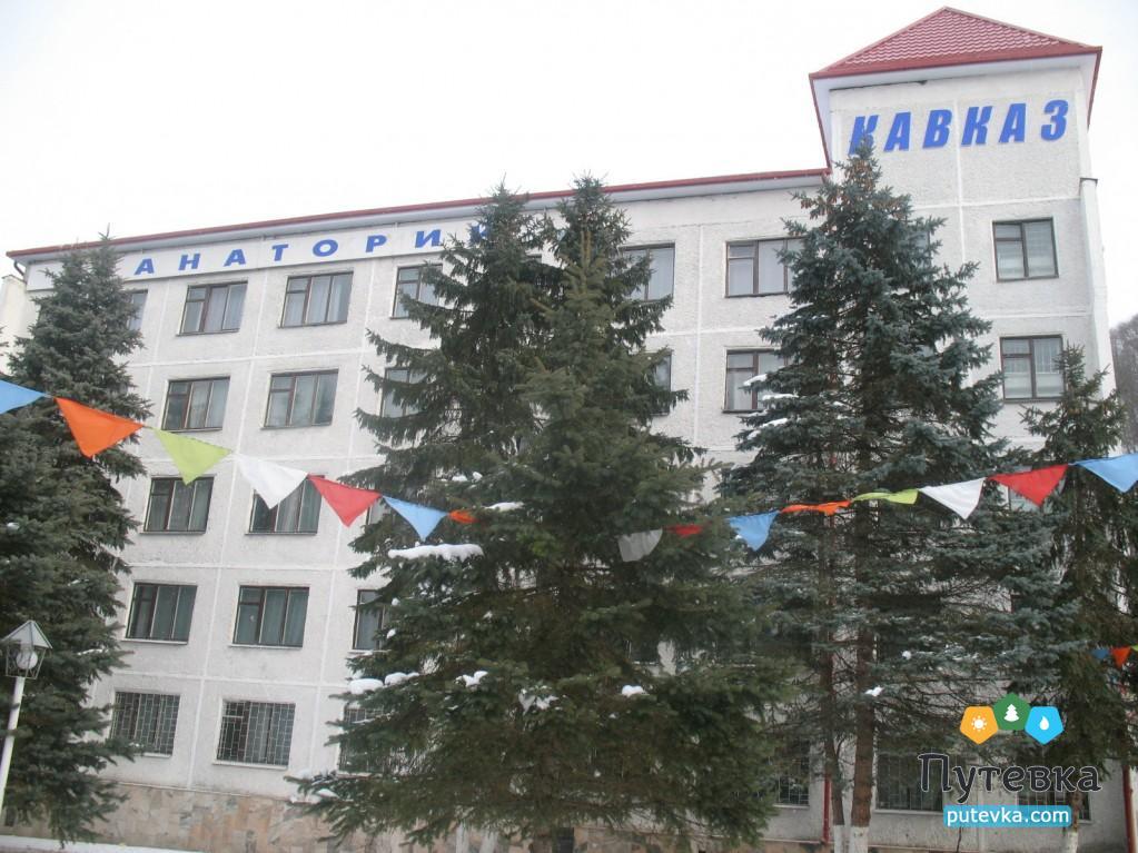 Санаторий Кавказ,