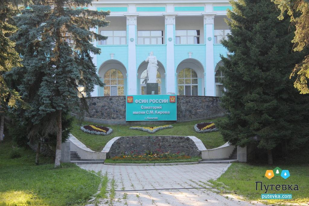 Санаторий им. С. М. Кирова,