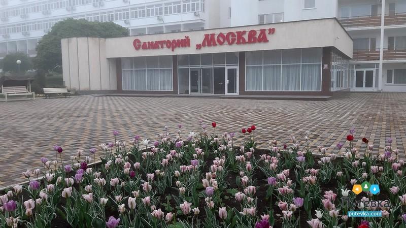 Санаторий Москва,