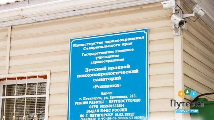 Детский санаторий Ромашка,