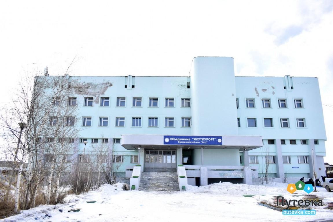 Санаторий Хоту (Якуткурорт),