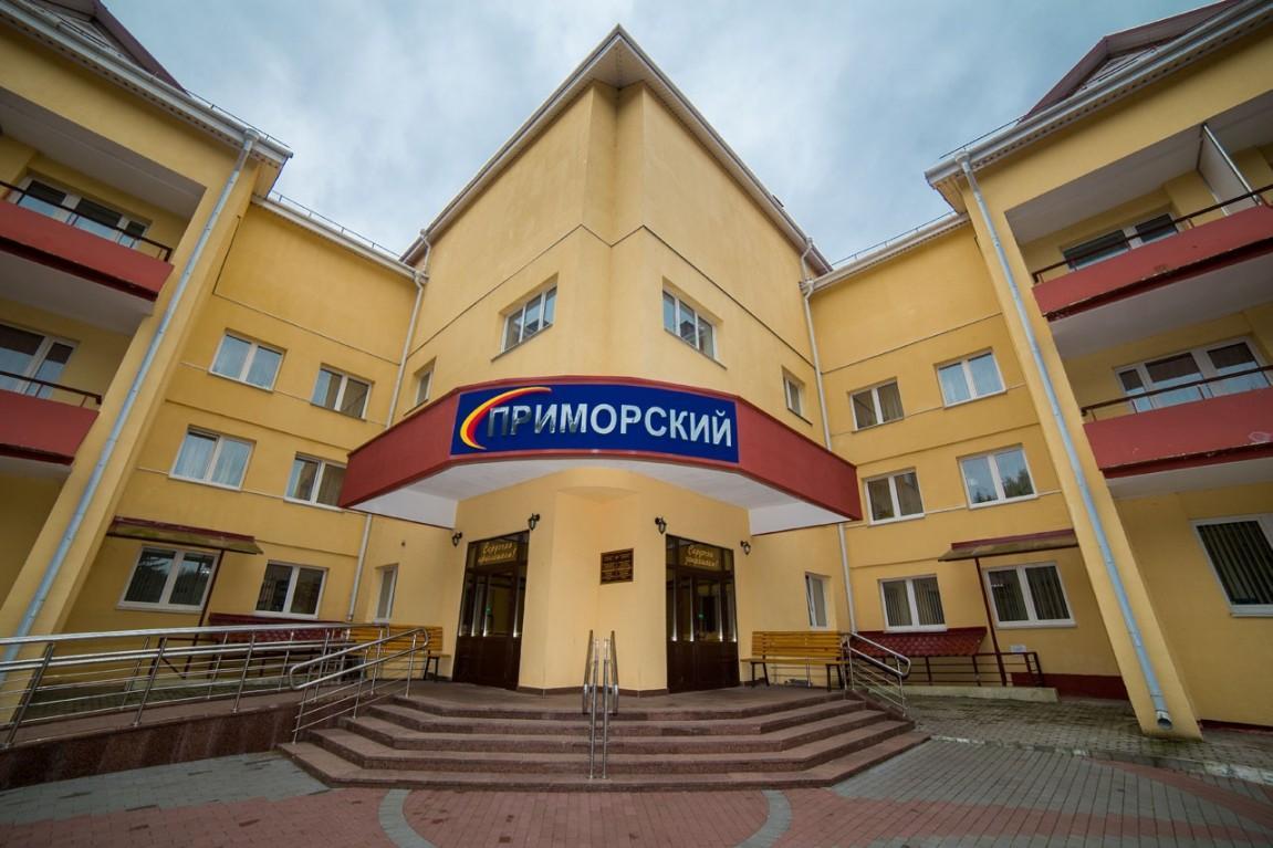 Санаторий Приморский,