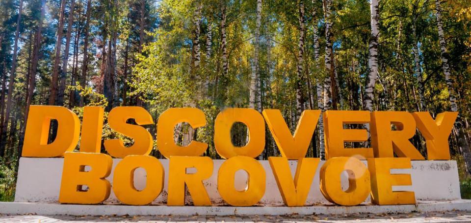 Санаторий Discovery Borovoе,