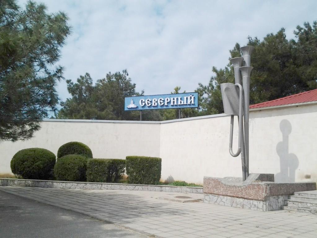 Оздоровительно-лечебный центр-пансионат Северный,Въезд в санаторий
