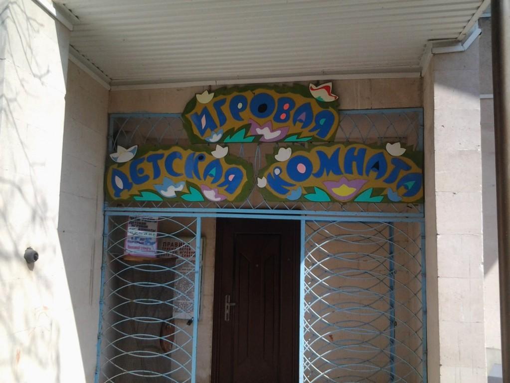 Игровая детская комната