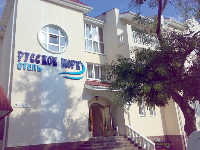 Отель Русское Море,Фасад здания