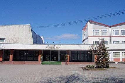 Санаторий Янтарный берег,Приемное отделение