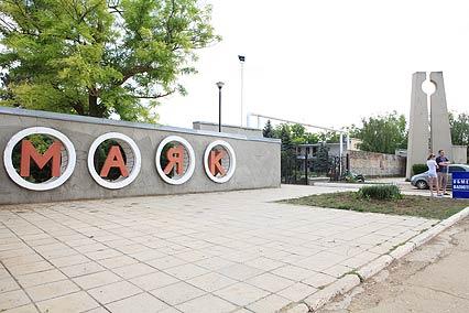 Санаторий Маяк ДСОЦ ,Вход в санаторий