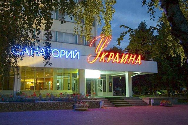 Санаторий Украина,