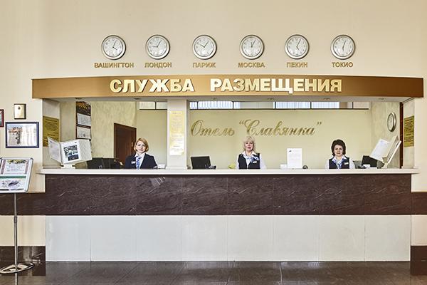 Гостиница Славянка,Ресепшн