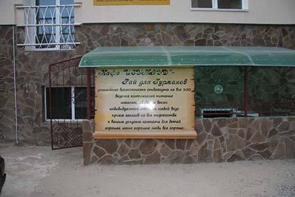 Гостиничный комплекс Изумруд,Внешний вид