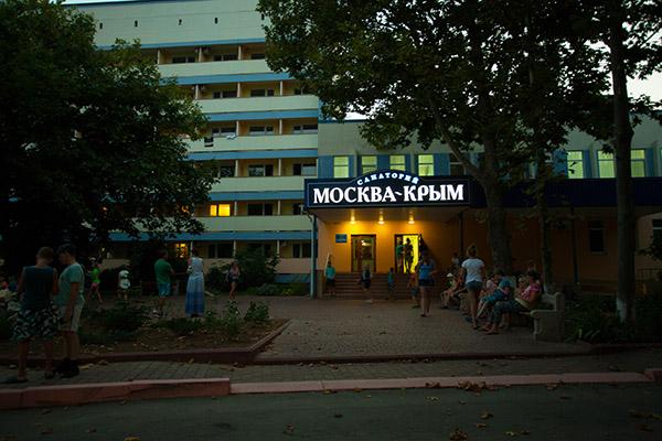 Санаторий Москва-Крым,Вход в корпус