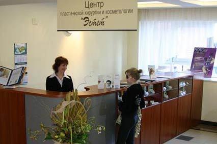 Центр косметологии «Эстет»