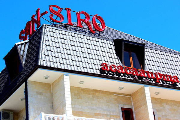 Гостиница Сан-Сиро (San-Siro),Главный корпус